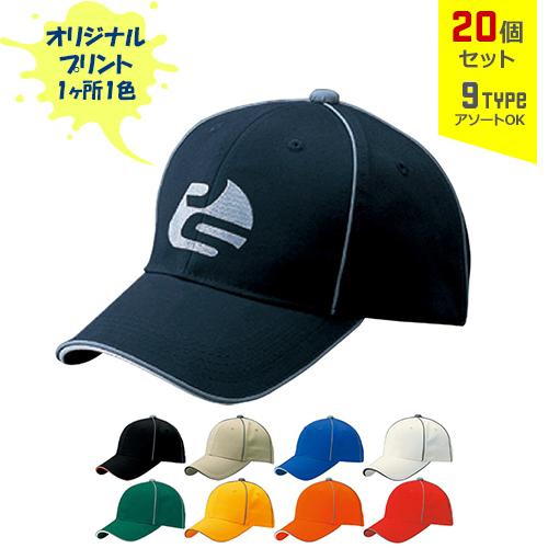 【オリジナルプリント】リフレックスCAP フリーサイズ 1色シルク印刷 20個セット【帽子/キャップ】