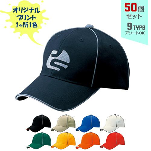 【オリジナルプリント】リフレックスCAP フリーサイズ 1色シルク印刷 50個セット【帽子/キャップ】