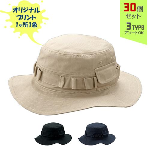 30個セット オリジナルプリント サファリ 定番から日本未入荷 HAT 1色シルク印刷 お買い得品 SF 全3種 名入れ ハット まとめ買い フリーサイズ 帽子 コットンキャップ