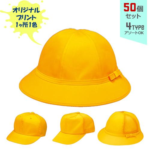 【オリジナルプリント】通園帽子 サイズS(52cm) M(54cm) L(56cm) LL(58cm)4タイプ有 1色シルク印刷 50個セット【帽子/キャップ】