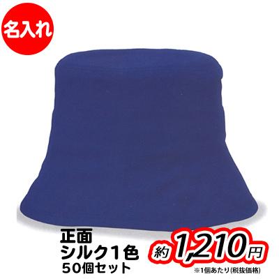 【オリジナルプリント】ソレイユHAT サイズM(56cm) L(58cm) LL(60cm) 1色シルク印刷 50個セット【帽子/キャップ】