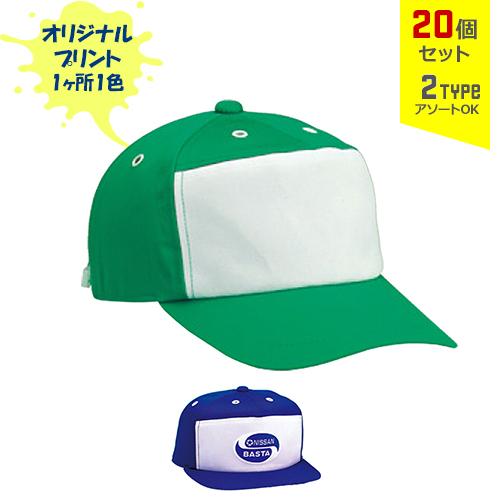 【オリジナルプリント】サンドイッチトリムチノCAP キッズサイズ(52~56cm)・アダルトサイズ(56~60cm) 1色シルク印刷 20個セット【帽子/キャップ】