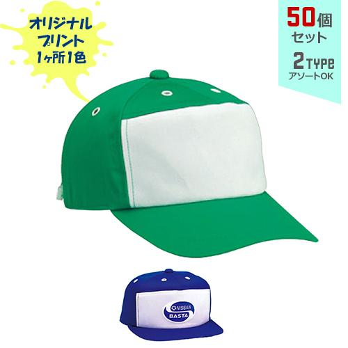 【オリジナルプリント】サンドイッチトリムチノCAP キッズサイズ(52~56cm)・アダルトサイズ(56~60cm) 1色シルク印刷 50個セット【帽子/キャップ】