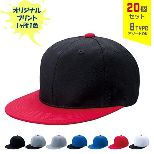 【オリジナルプリント】ストリートCAP フリーサイズ 1色シルク印刷 20個セット【帽子/キャップ】