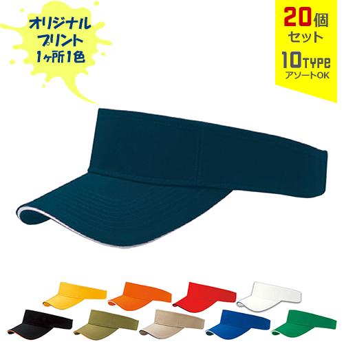 【オリジナルプリント】サンドイッチトリムバイザー フリーサイズ 1色シルク印刷 20個セット【帽子/キャップ】