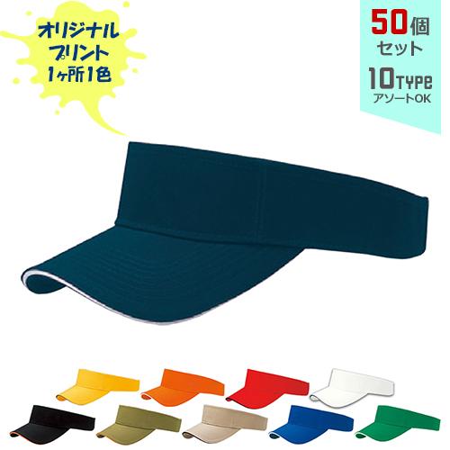【オリジナルプリント】サンドイッチトリムバイザー フリーサイズ 1色シルク印刷 50個セット【帽子/キャップ】