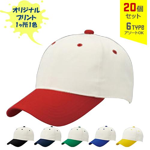 【オリジナルプリント】ツートンCAP フリーサイズ 1色シルク印刷 20個セット【帽子/キャップ】