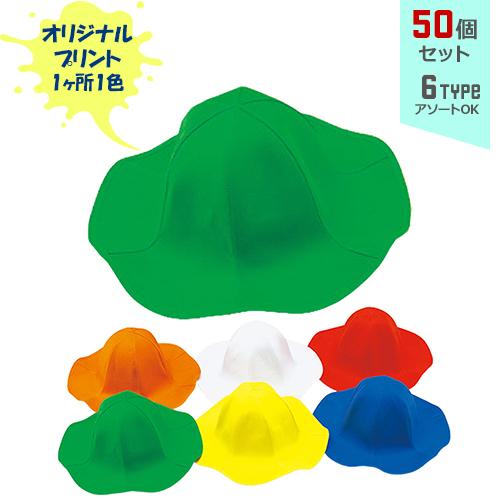 【オリジナルプリント】チューリップHAT フリーサイズ 1色シルク印刷 50個セット【帽子/キャップ】