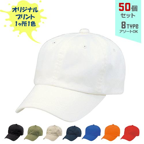 【オリジナルプリント】ウォッシュドチノCAP フリーサイズ 1色シルク印刷 50個セット【帽子/キャップ】