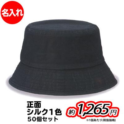 【オリジナルプリント】ウォッシュドバケットHAT サイズM(56cm) L(58cm) LL(60cm) 1色シルク印刷 50個セット【帽子/キャップ】