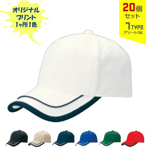 【オリジナルプリント】ダブルフレームCAP フリーサイズ 1色シルク印刷 20個セット【帽子/キャップ】