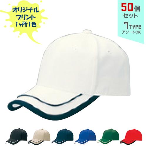 【オリジナルプリント】ダブルフレームCAP フリーサイズ 1色シルク印刷 50個セット【帽子/キャップ】