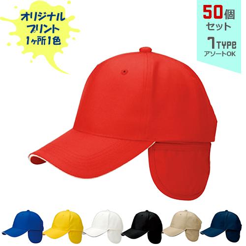 【オリジナルプリント】ウォームCAP フリーサイズ 1色シルク印刷 50個セット【帽子/キャップ】