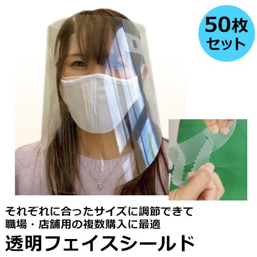 透明簡易フェイスシールド 50枚セット | サイズ調節可能 透明で目立たない! 高品質PET素材 | 飛沫防止 フェイスガード 透明マスク 新型コロナ ウイルス 飛沫感染 対策【返品不可商品】