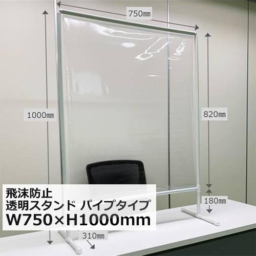 透明 飛沫防止スタンド 新発売 W750×H1000mm パイプタイプ 贈物 小さく運んで大きく使える コロナ対策 シールド パーテーション パイプ組み立て式 ついたて 返品不可商品 感染防止