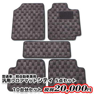 MAT-004-10 汎用マットシティ5点セット/10台分セット(1セットあたり税別2,000円)