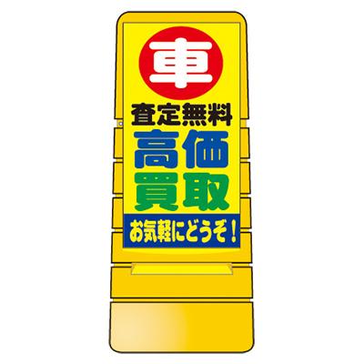 【置き型看板】マルチポップサイン/MPS-042 車査定無料 高価買取お気軽にどうぞ※受注生産品