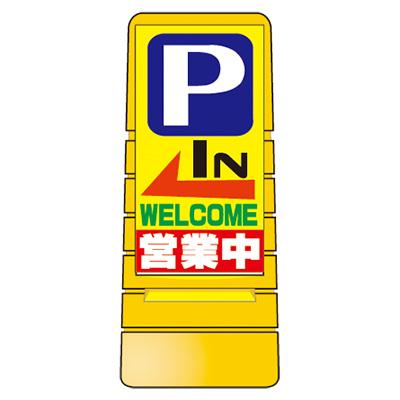 【置き型看板】マルチポップサイン/MPS-047 P IN← WELCOME営業中※受注生産品