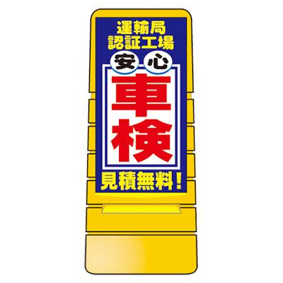 【置き型看板】マルチポップサイン/MPS-055 運輸局認定工場安心車検 見積無料※受注生産品