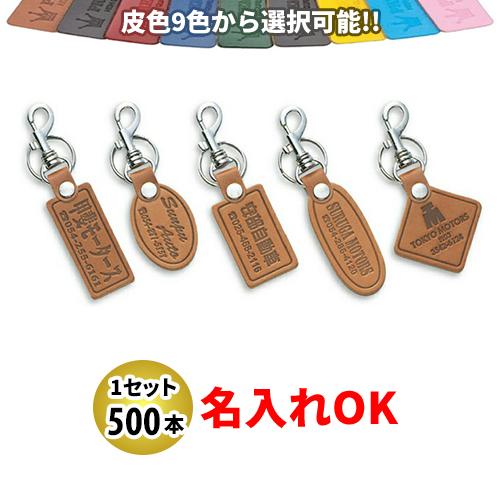 EN-5~9 エコノミー キーホルダー名入れ 500本セット【自動車販売・バイク販売・自転車販売業者様向け】