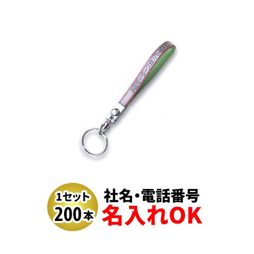 FK-71 セブロン短(ベルト型キーホルダー)名入れ 200本セット【自動車販売・バイク販売・自転車販売業者様向け】