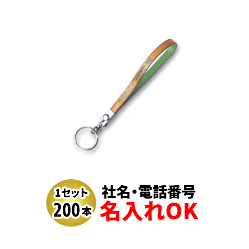 FK-72 セブロン長(ベルト型キーホルダー)名入れ 200本セット【自動車販売・バイク販売・自転車販売業者様向け】