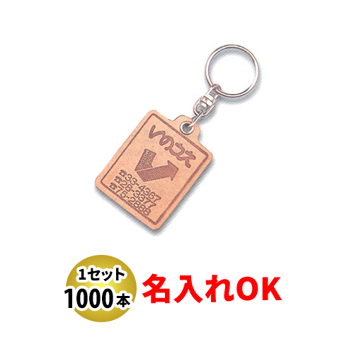 KY-15 角型大(両面貼合せ皮生成り キーホルダー) 名入れ 1000本セット【自動車販売・バイク販売・自転車販売業者様け】