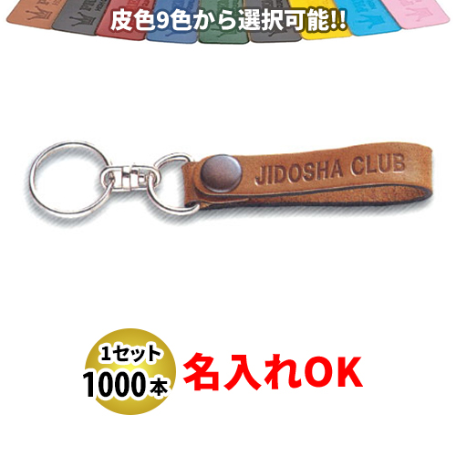 KY-8 皮ベルト型(細) キーホルダー 名入れ 1000本セット【自動車販売 バイク販売 自転車販売業者様向け】