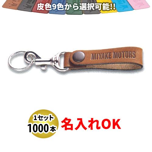 KY-9 皮ベルト型(細) キーホルダー 名入れ 1000本セット【自動車販売 バイク販売 自転車販売業者様向け】