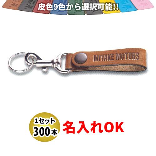 KY-9 皮ベルト型(細) キーホルダー名入れ 300本セット【自動車販売・バイク販売・自転車販売業者様向け】