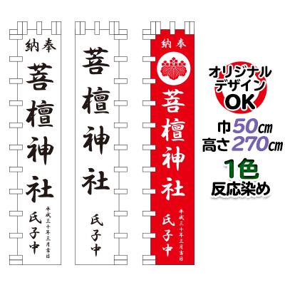 オリジナル 神社幟 50×270cm 1色反応染め | データ無料作成【特注 神社 のぼり】