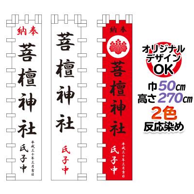オリジナル 神社幟 50×270cm 2色反応染め | データ無料作成【特注 神社 のぼり】