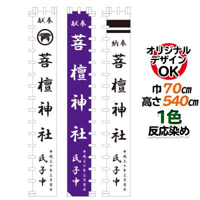 オリジナル 神社幟 70×540cm 1色反応染め | データ無料作成【特注 神社 のぼり】