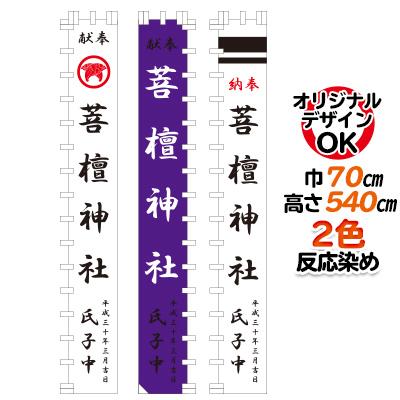 オリジナル 神社幟 70×540cm 2色反応染め | データ無料作成【特注 神社 のぼり】