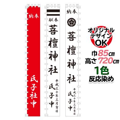 オリジナル 神社幟 85×720cm 1色反応染め | データ無料作成【特注 神社 のぼり】