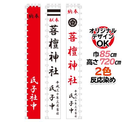 オリジナル 神社幟 85×720cm 2色反応染め | データ無料作成【特注 神社 のぼり】