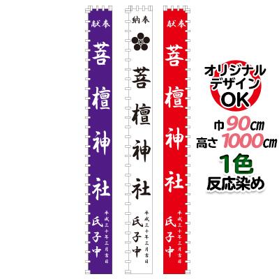 オリジナル 神社幟 90×1000cm 1色反応染め   データ無料作成【特注 神社 のぼり】