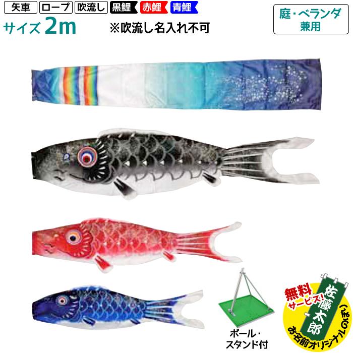 【庭・ベランダ兼用こいのぼり】オーロラ鯉20号 スタンド付セット【鯉のぼり/端午の節句/フジサン鯉】