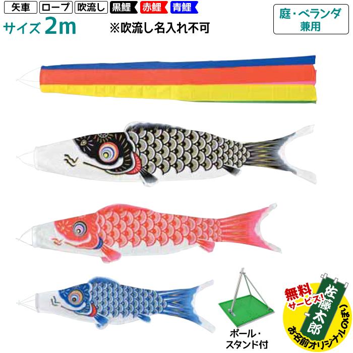 【庭・ベランダ兼用こいのぼり】ゴールデン鯉20号 スタンド付セット【鯉のぼり/端午の節句/フジサン鯉】