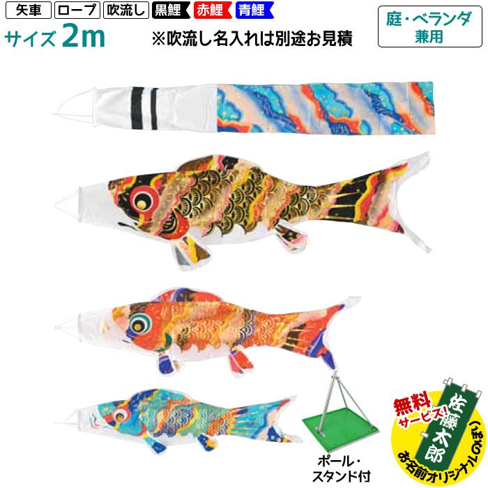 【庭・ベランダ兼用 こいのぼり】華美鯉20号 スタンド付きセット【鯉のぼり/端午の節句/フジサン鯉】