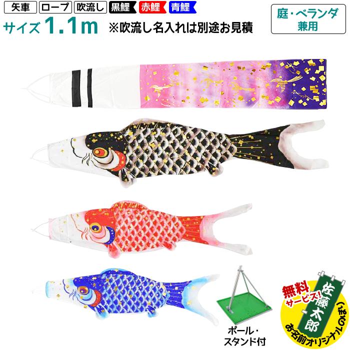 【庭・ベランダ兼用 こいのぼり】金吹雪鯉12号 スタンド付きセット【鯉のぼり/端午の節句/フジサン鯉】