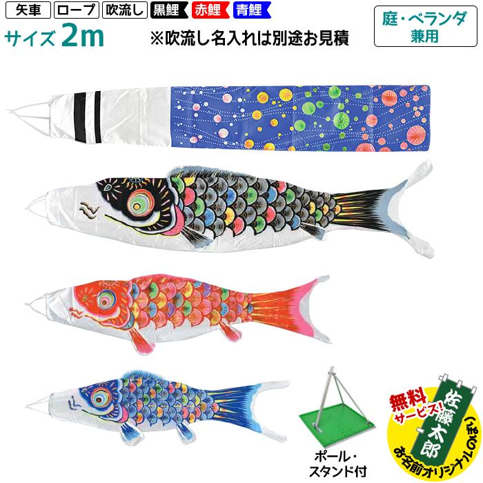 【庭・ベランダ兼用 こいのぼり】メルヘン鯉20号 スタンド付きセット【鯉のぼり/端午の節句/フジサン鯉】