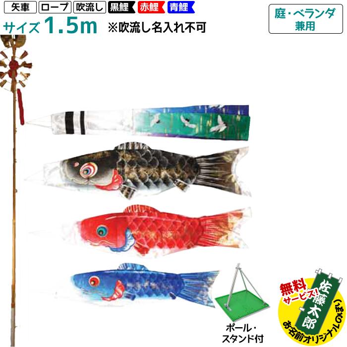【庭・ベランダ兼用こいのぼり】のぞみ鯉15号 スタンド付セット【鯉のぼり/端午の節句/フジサン鯉】