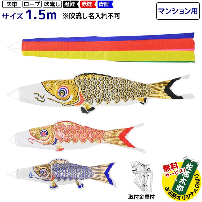 【ベランダ用こいのぼり】黄金鯉15号 マンションセット ベランダ取付タイプ【鯉のぼり/端午の節句/フジサン鯉】