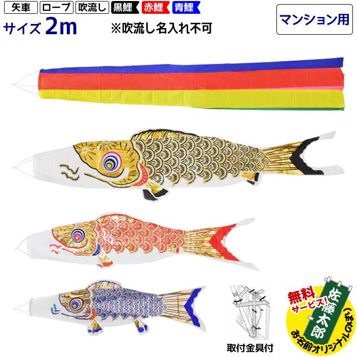【ベランダ用こいのぼり】黄金鯉20号 マンションセット ベランダ取付タイプ【鯉のぼり/端午の節句/フジサン鯉】
