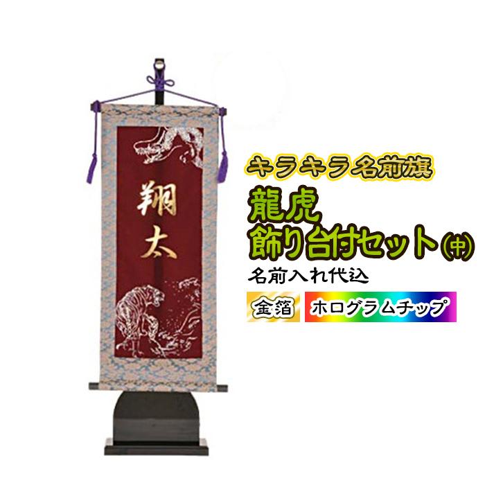 キラキラ名前旗 龍虎飾り台付セット エンジ(中)お子さんのお名前を入れられます【端午の節句/こどもの日】
