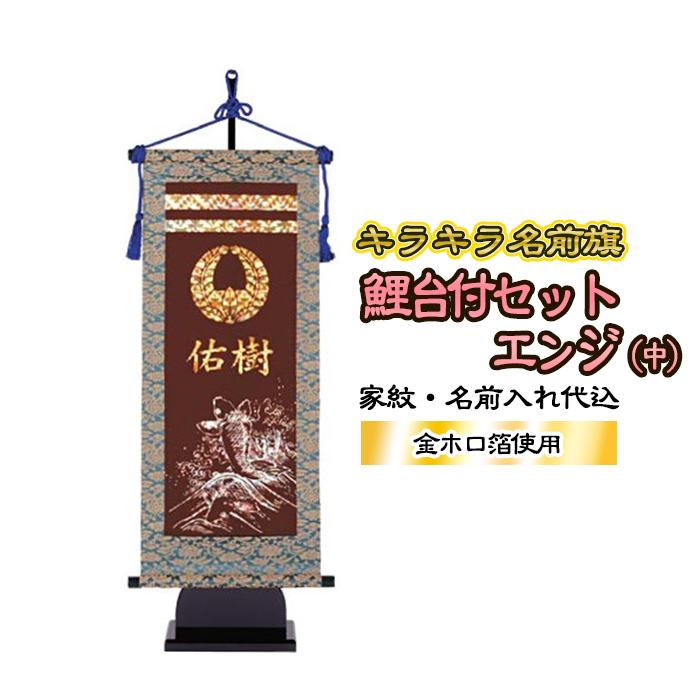 キラキラ名前旗 鯉台付セット エンジ(中)お子さんのお名前・家紋を入れられます【端午の節句/こどもの日】