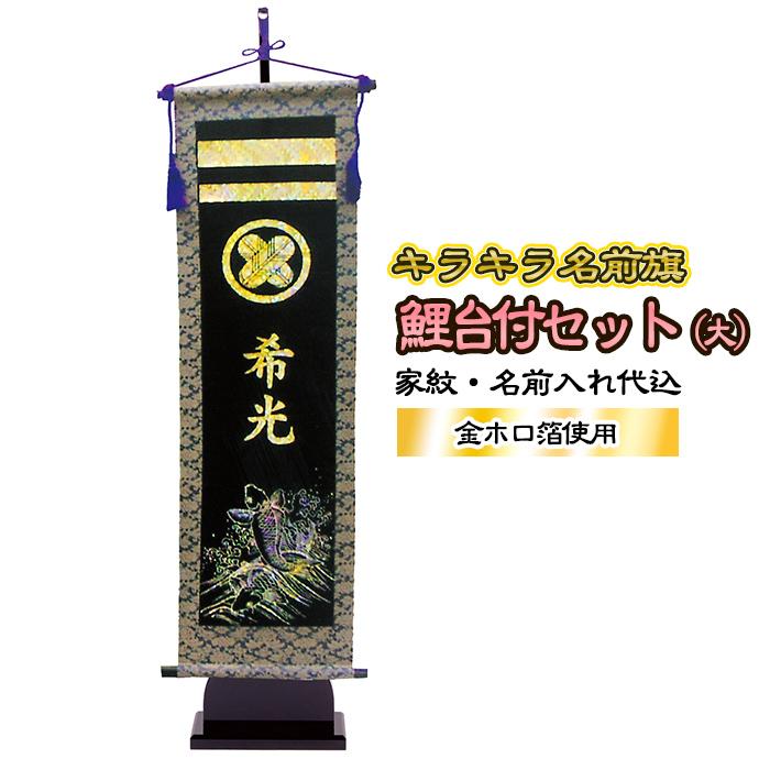 キラキラ名前旗 鯉台付セット(大)お子さんのお名前・家紋を入れられます【端午の節句/こどもの日】