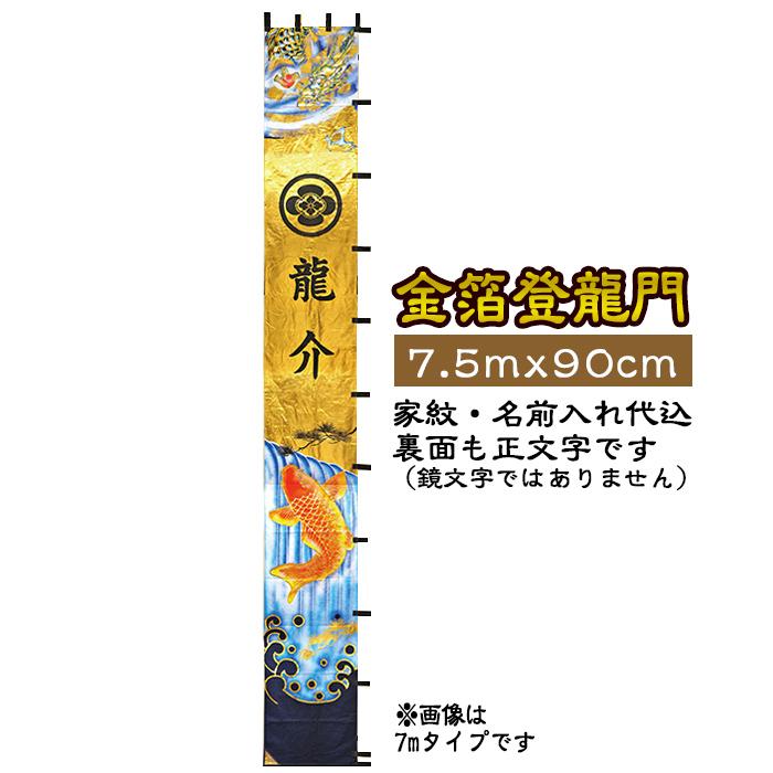 【フジサン鯉】金箔登龍門のぼり7.5m×90cm※家紋+名前入れ代金込み【端午の節句/幟旗】
