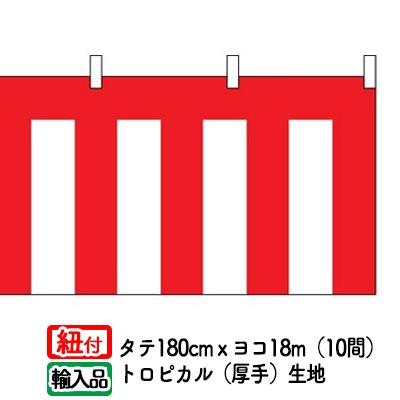 紅白幕 紐付 高さ1間(180cm)× 横幅10間(18m)生地:輸入トロピカル【厚手】